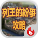 手遊地帶:列王的紛爭攻略 by Wings of dreams innovation tech pty ltd