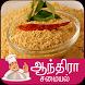 andhra samayal tamil