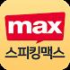 스피킹맥스 - 영어회화 완전정복 by STUDYMAX