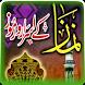 Namaz Ke Israr-o-Ramooz Urdu by App Champ
