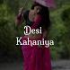 Hot Desi Kahaniya (Best Hot Story) by AppsMaza