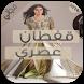 قفطان عصري مغربي 2016 by dev-mix