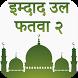 Imadadul Fatawa Part 2 by Hindi Urdu Apps