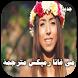 اغنيه مي قنا قنا by Devarabe