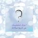 اعرف شخصيتك من تاريخ ميلادك by MicroFuture