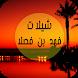 شيلات فهد بن فصلا بدون نت 2018