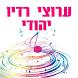 רדיו ישראלי - מוזיקה יהודית