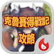手遊地帶:克魯賽得戰記攻略 by Wings of dreams innovation tech pty ltd