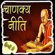 चाणक्य निति हिंदी में by Aflatoon Apps