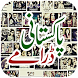 Pakistani Dramas - All Channel by Ilyasahmed