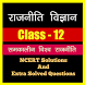Political Science class 12th Hindi by Sanjeev Mehta