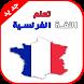 تعلم اللغة الفرنسية بدون انترنت بسهولة (جديد) by Dev08 Apps