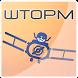 Радио Русский Шторм by Free Radio App