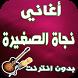 أغاني نجاة الصغيرة _ Najat Sghaira
