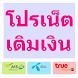 โปรเน็ตเติมเงิน by Exsoft Group & Thai Info Services