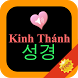 Korean-Vietnamese Bilingual Audio Holy Bible by JaqerSoft