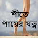 শীতে পায়ের যত্ন by Toothpick Apps