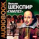 Аудиокнига Гамлет by IDDK