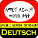 Amharic German Dictionary አማርኛ - ጀርመንኛ መዝገበ ቃላት by OromNet Software and Application Development