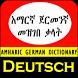 Amharic German Eng Dictionary