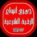 أنواع الرقية الشرعية الصوتية by Arabic Audio Books