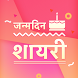 जन्मदिन शायरी - Janamdin Shayari Happy Birthday by CreativeCom App