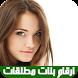 صور وأرقام بنات مطلقات by fatayat jamilat