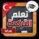 تعلم اللغة التركية بسرعة by SiyDev
