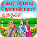 Tamil Akbar Birbal Stories by Urva Apps