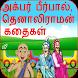 Tamil Akbar Birbal Stories by Urva Apps