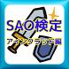 Quiz forソードアートオンラインSAOアインクラッド編 by sweetdoctor