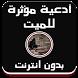 أدعية للميت بصوت عفاسي بدون نت by سور القرآن الكريم بدون نت