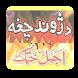 Pushto Poetry - Da Juwand Chagha