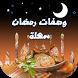 وصفات شهر رمضان أسهل الشهوات ☪ by FirstKlass Dev