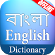 Bangla English Dictionary by Hybrid Dictionary