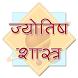 Jyotish Shastra in Hindi by Darwin Devloper