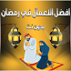 افضل الاعمال في رمضان بدون نت by Devkh ALQuRan