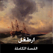 قصة ارطغرل by Israa Odeh
