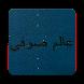 كتاب عالم صوفي كامل
