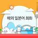 해외일본어 by DH커뮤니케이션