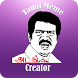 Tamil Photo Comment Editor by Atuts