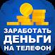 Деньги на телефон за просмотр рекламы - Phoney by BagDev
