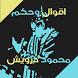 اقوال وحكم محمود درويش by EngLookApps
