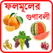 Fruits Benefit ফলের উপকারিতা by Android Field