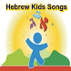 Hebrew Kids Songs by Bluez Swing