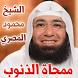 ممحاة الذنوب - محمود المصري by OneDroid