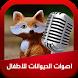 اصوات الحيوانات للاطفال by c games