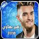 اغاني زهير بهاوي 2018 by H-musicpro