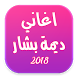 اغاني ديمة بشار 2018