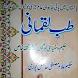 Tibb-e-Luqmani by RoseBee